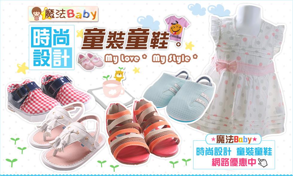 時尚設計 < 魔法BaBy童裝童鞋 >